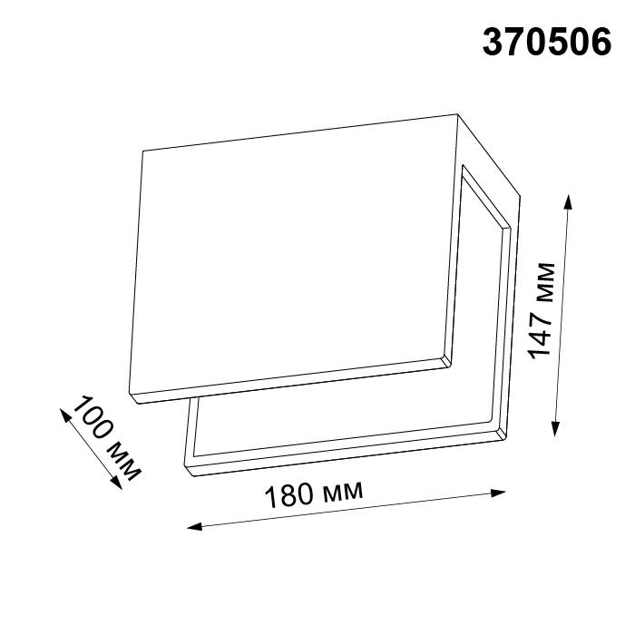 Карданные светильники 370506 LEGIO NovoTech