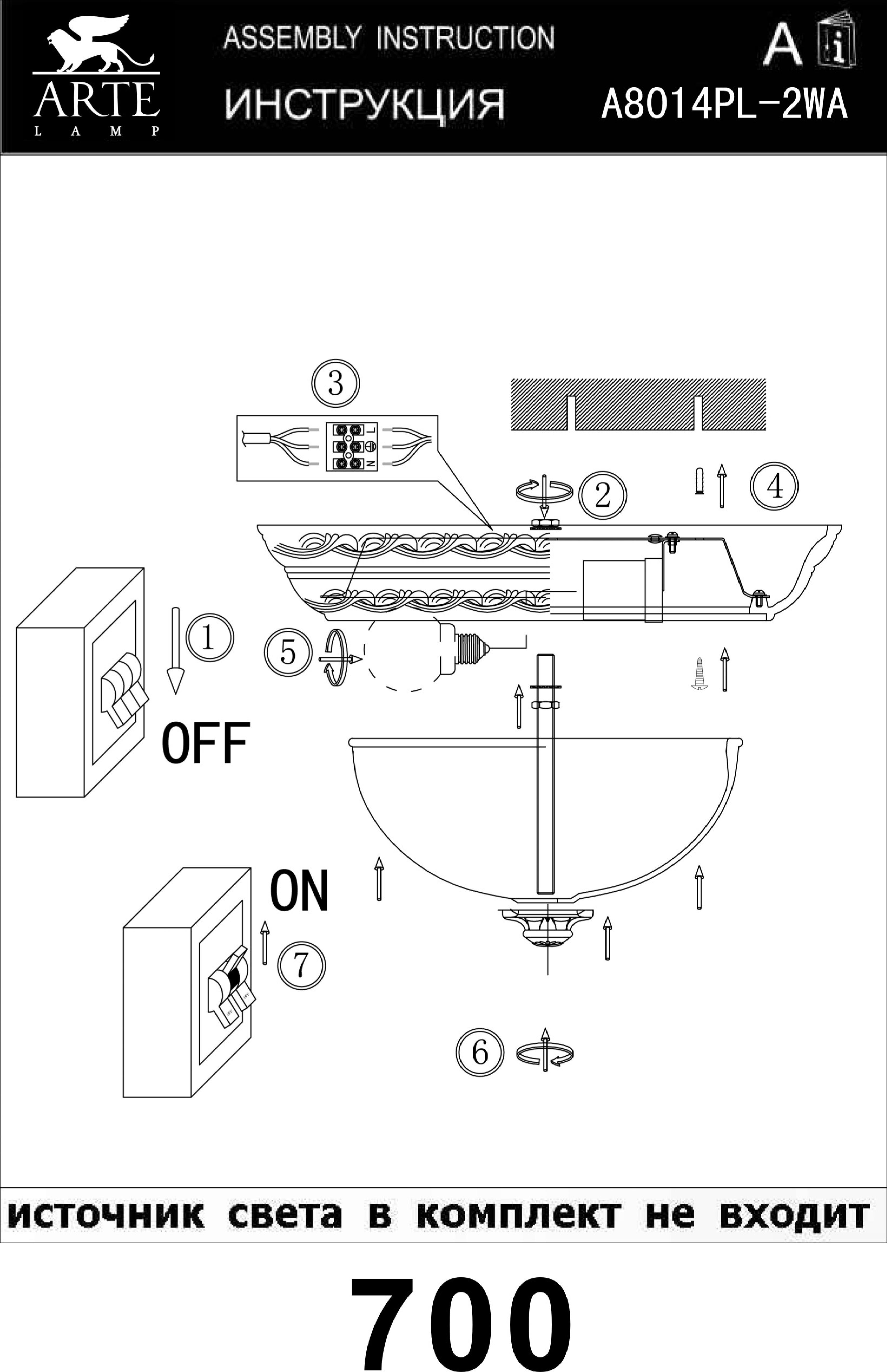 Потолочные светильники A8014PL-2WA Piatti Arte Lamp