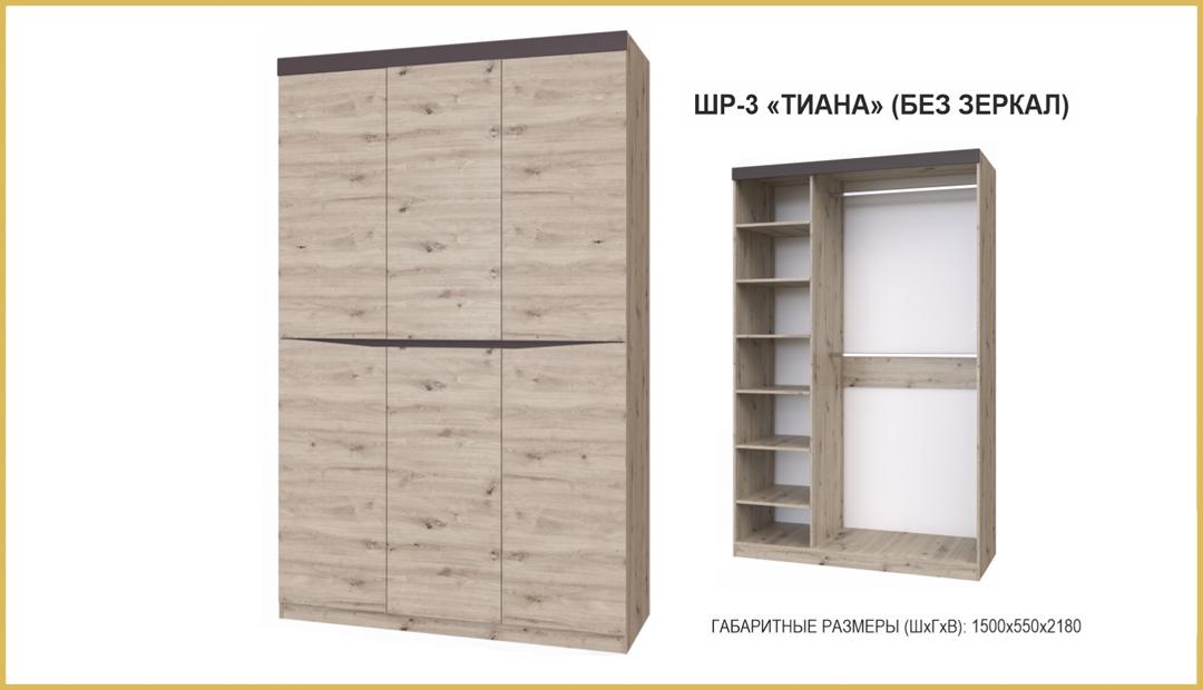 Шкаф ШР-3 «Тиана» платье и белье, без зеркал Bravo