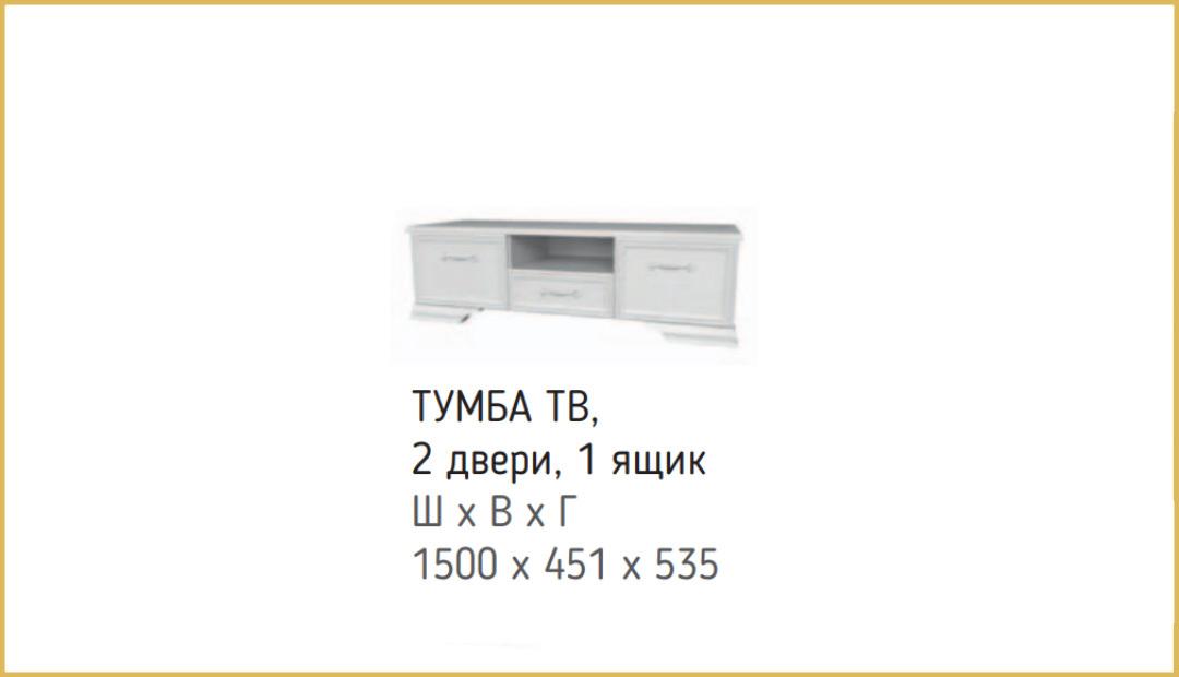 Тумба для теле- и радиоаппаратуры «Грация» с 2 дв. и ящ. Bravo