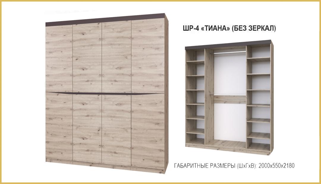 Шкаф ШР-4 «Тиана» платье и белье, без зеркал Bravo