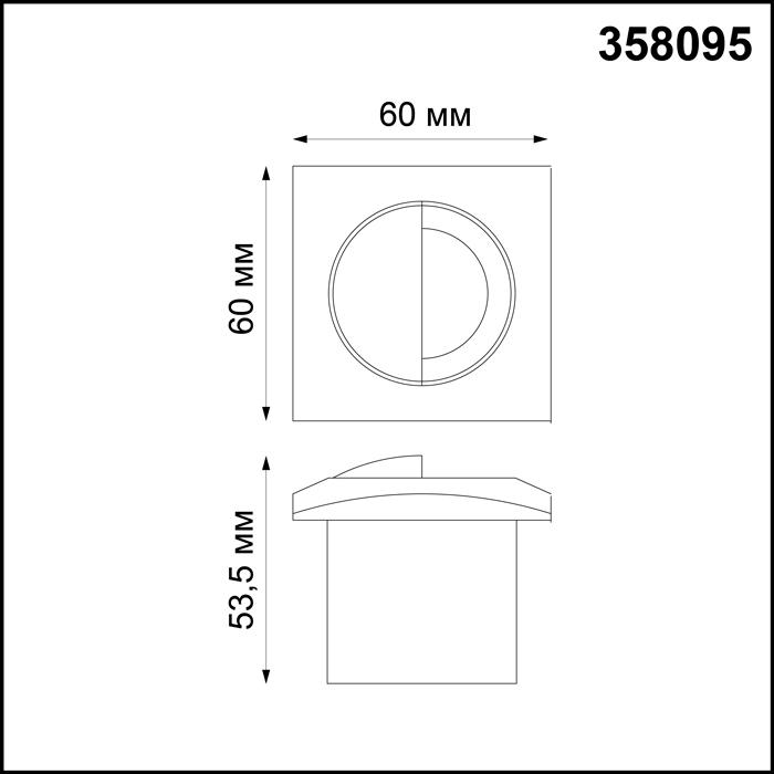Подсветка 358095 SCALA NovoTech