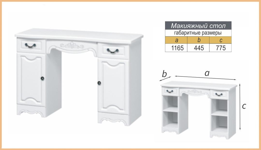Стол туалетный (макияжный) «Лотос» Bravo