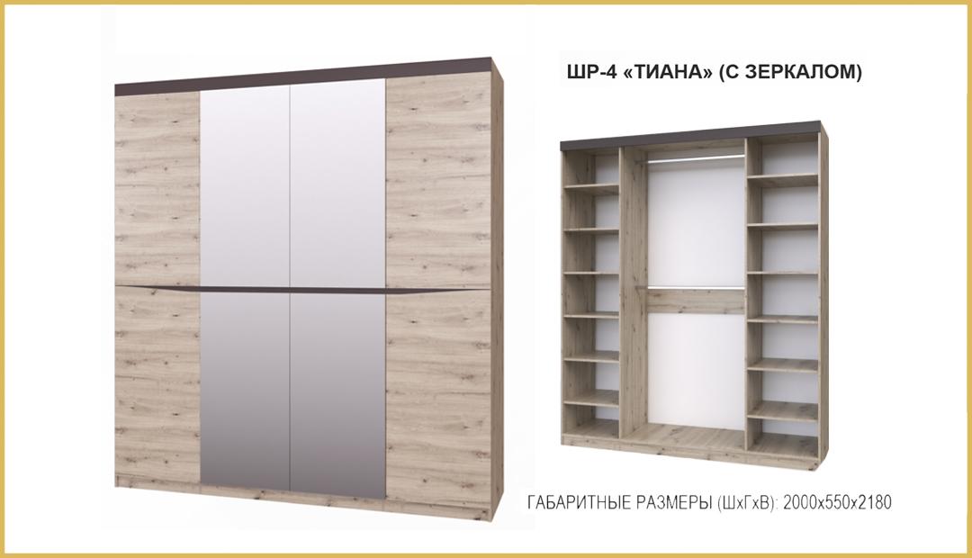 Шкаф ШР-4 «Тиана» платье и белье, с зеркалом Bravo