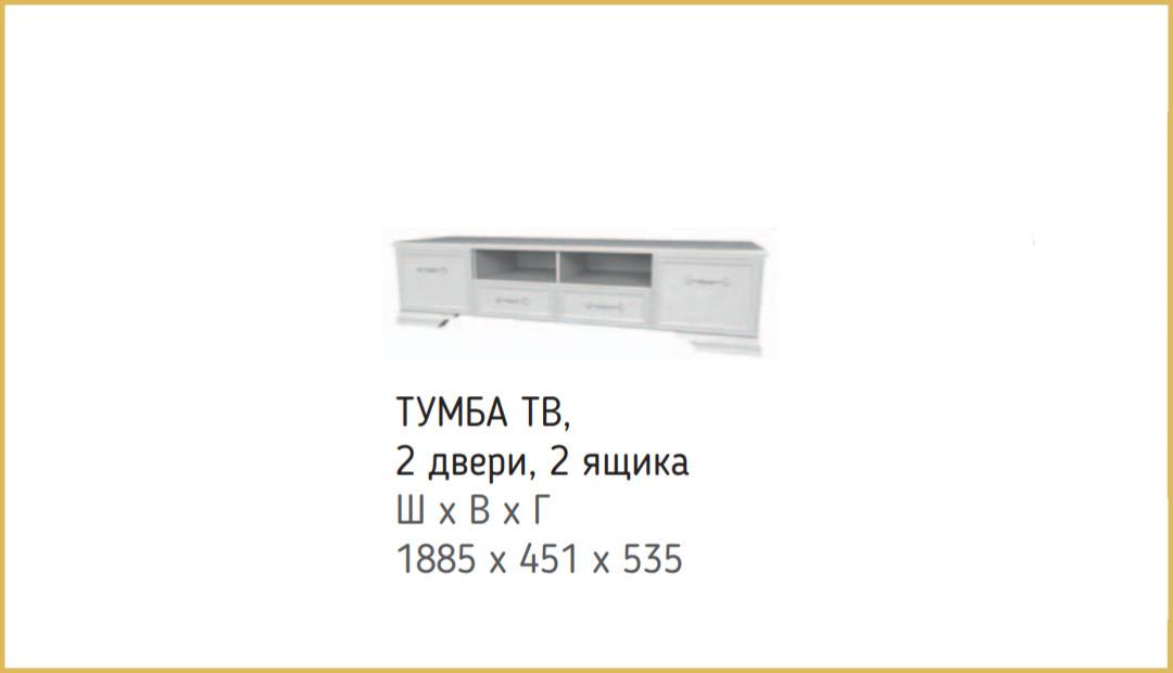 Тумба для теле- и радиоаппаратуры «Грация» с 2 двер. и 2 ящ. Bravo