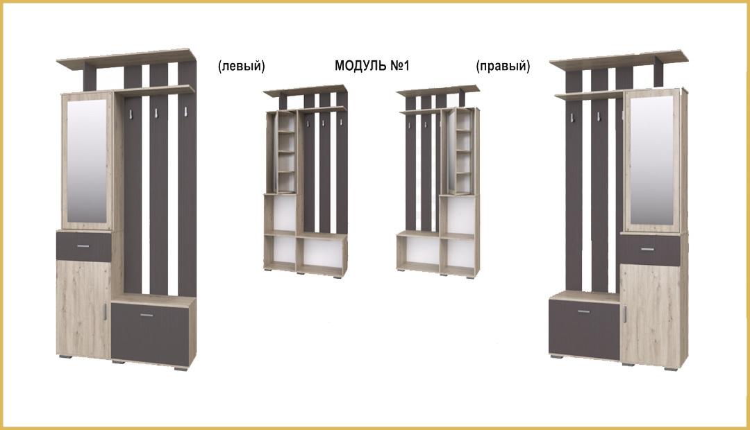 Модуль №01 «Имидж» шкаф-вешалка с зеркалом Bravo