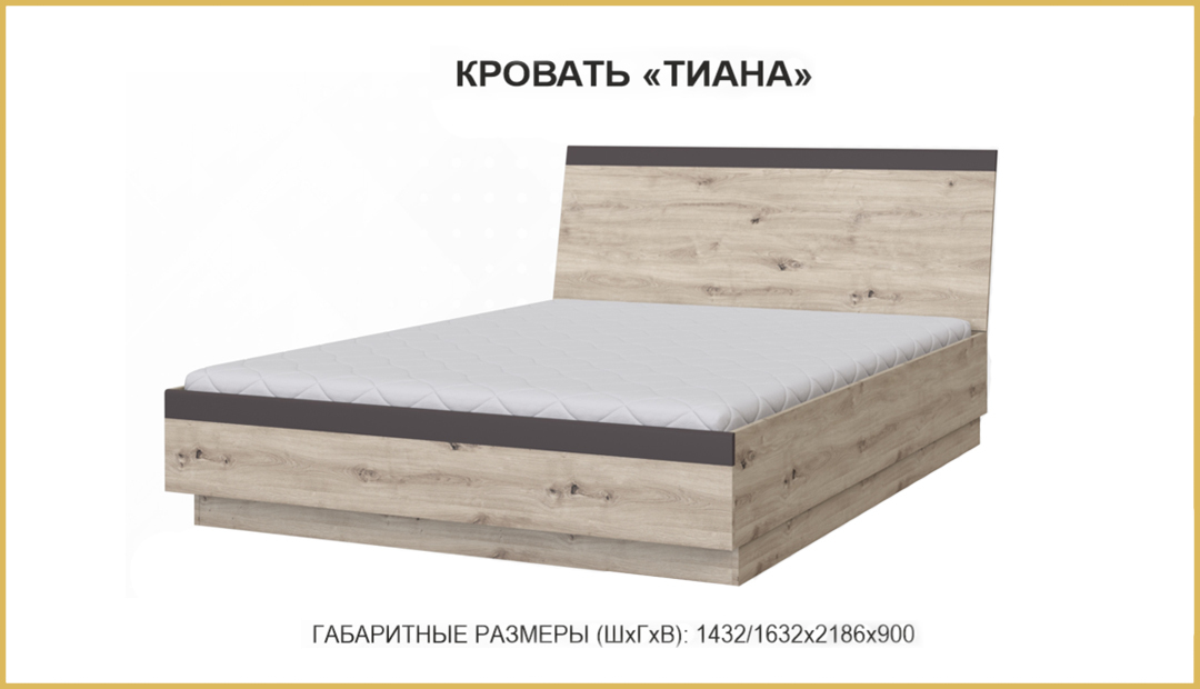 Кровать «Тиана» двойная с подъемным механизмом Bravo